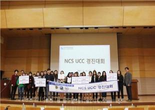 대동대학교 NCS 교육과정 홍보 위한 UCC 경진대회 개최