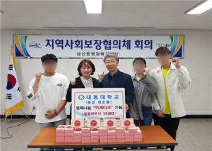 남산동 지역사회보장협의체 행복나눔 떡 지원