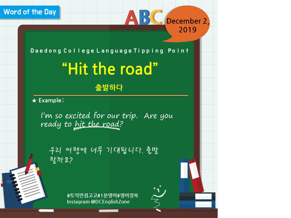 """Word of the Day December 2, 2019 """"Hit the road"""" 출발하다  I'm so excited for our trip.  Are you ready to hit the road?  우리 여행에 너무 기대됩니다. 출발 할까요?                       December 2, 2019"""